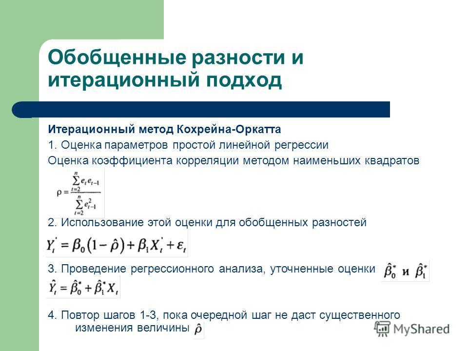 1. Оценка параметров простой линейной регрессии Оценка коэффициента корреляции методом наименьших квадратов 2. Использование этой оценки для обобщенных разностей 3. Проведение регрессионного анализа, уточненные оценки 4. Повтор шагов 1-3, пока очеред