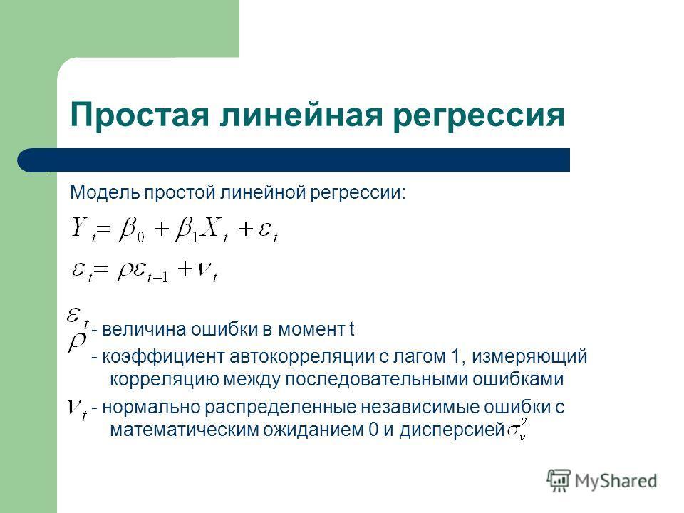 Простая линейная регрессия Модель простой линейной регрессии: - величина ошибки в момент t - коэффициент автокорреляции с лагом 1, измеряющий корреляцию между последовательными ошибками - нормально распределенные независимые ошибки с математическим о