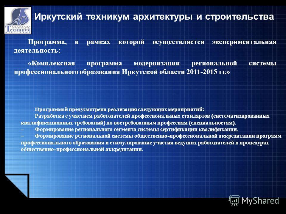 Программой предусмотрена реализация следующих мероприятий: Разработка с участием работодателей профессиональных стандартов ( систематизированных квалификационных требований ) по востребованным профессиям ( специальностям ). Формирование регионального