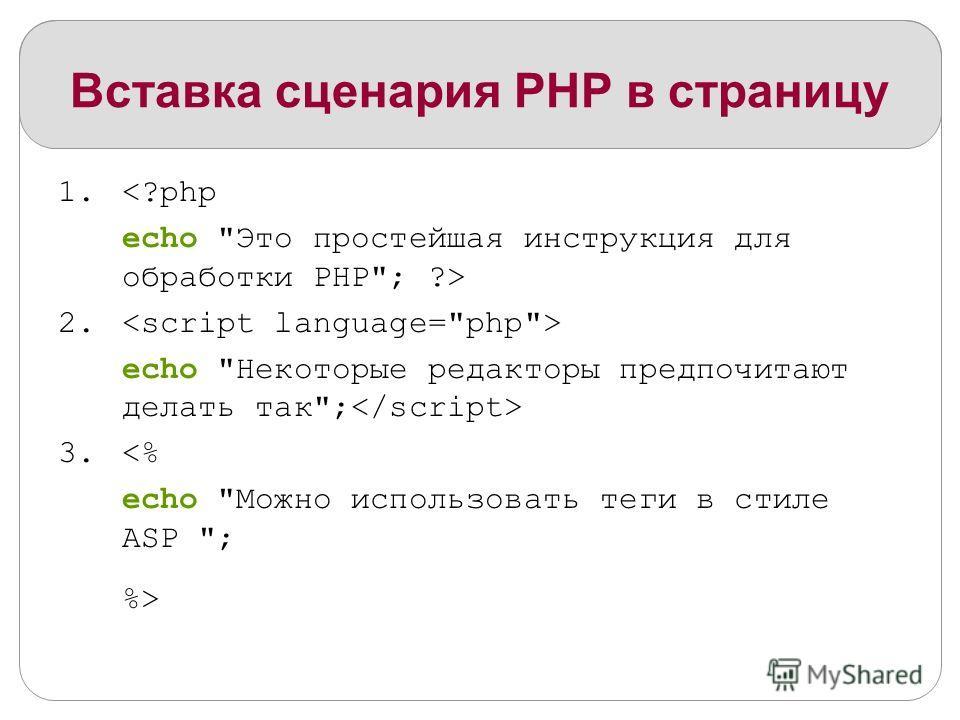 Вставка сценария PHP в страницу 1. 2. echo Некоторые редакторы предпочитают делать так; 3.