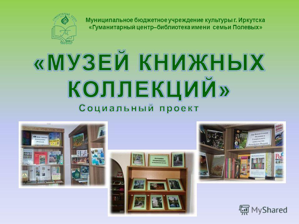 Муниципальное бюджетное учреждение культуры г. Иркутска «Гуманитарный центр–библиотека имени семьи Полевых»