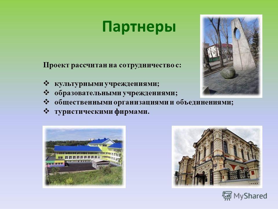 Партнеры Проект рассчитан на сотрудничество с: культурными учреждениями; образовательными учреждениями; общественными организациями и объединениями; туристическими фирмами.