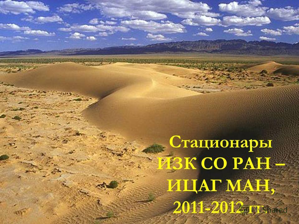 Стационары ИЗК СО РАН – ИЦАГ МАН, 2011-2012 гг.