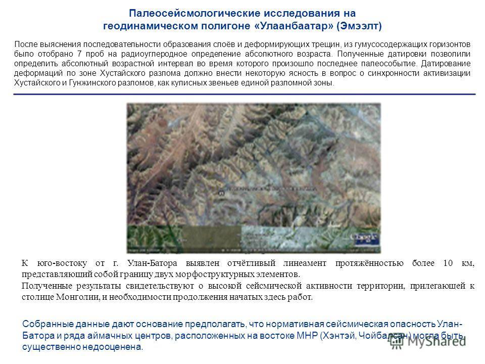 К юго-востоку от г. Улан-Батора выявлен отчётливый линеамент протяжённостью более 10 км, представляющий собой границу двух морфоструктурных элементов. Полученные результаты свидетельствуют о высокой сейсмической активности территории, прилегающей к с