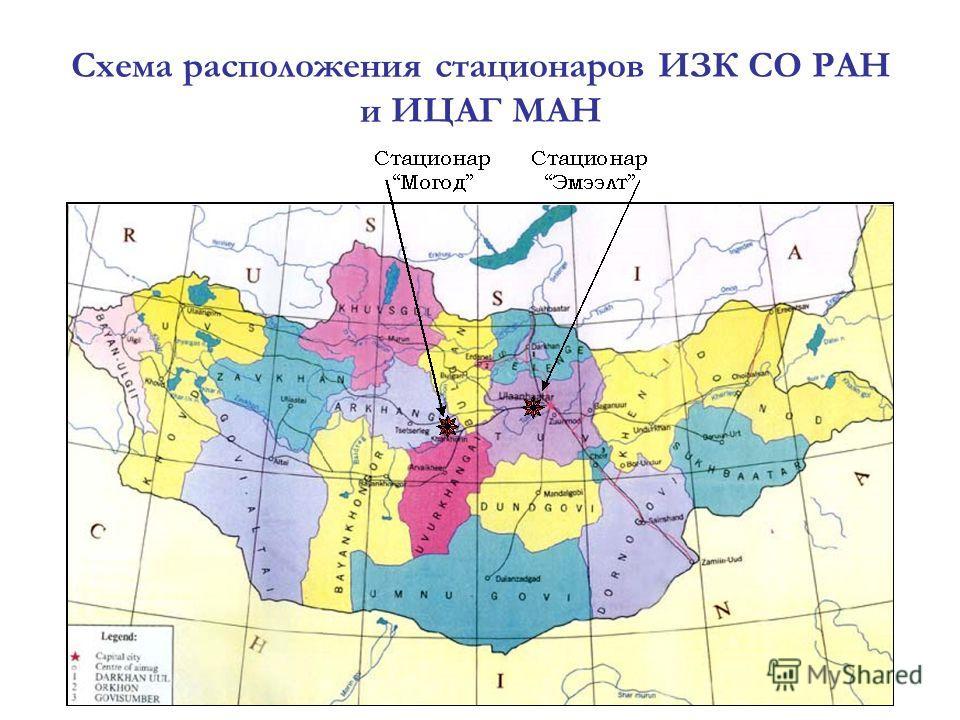 Схема расположения стационаров ИЗК СО РАН и ИЦАГ МАН