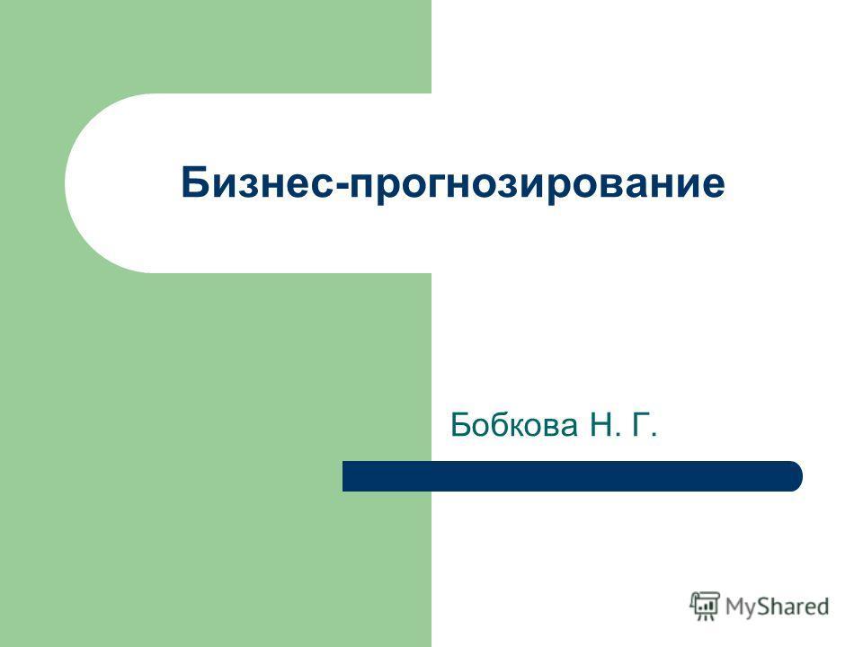 Бизнес-прогнозирование Бобкова Н. Г.