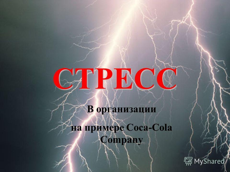 СТРЕСС В организации на примере Coca-Cola Company