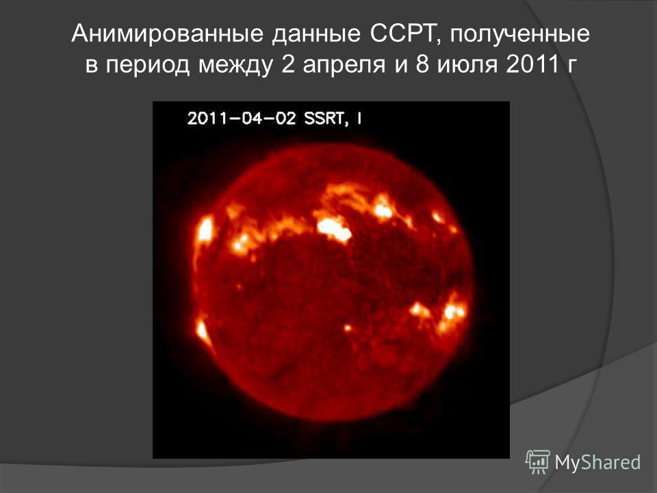 Анимированные данные ССРТ, полученные в период между 2 апреля и 8 июля 2011 г