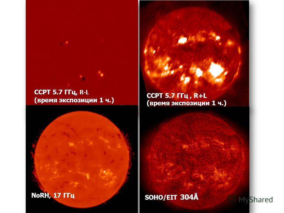 ССРТ 5.7 ГГц, R+L (время экспозиции 1 ч.) ССРТ 5.7 ГГц, R-L (время экспозиции 1 ч.) NoRH, 17 ГГц SOHO/EIT 304Å