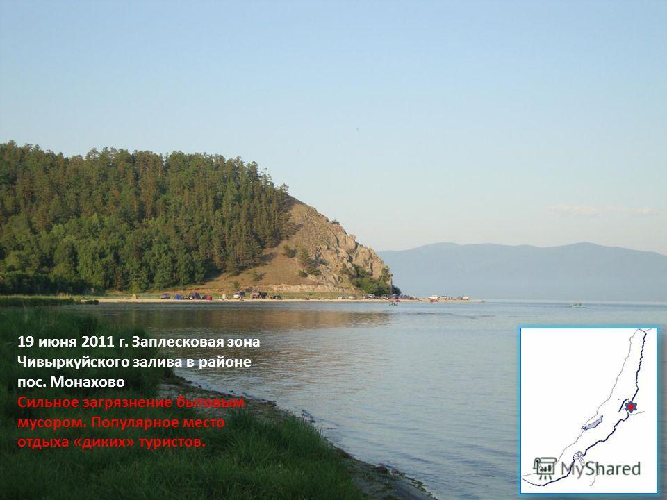 19 июня 2011 г. Заплесковая зона Чивыркуйского залива в районе пос. Монахово Сильное загрязнение бытовым мусором. Популярное место отдыха «диких» туристов.