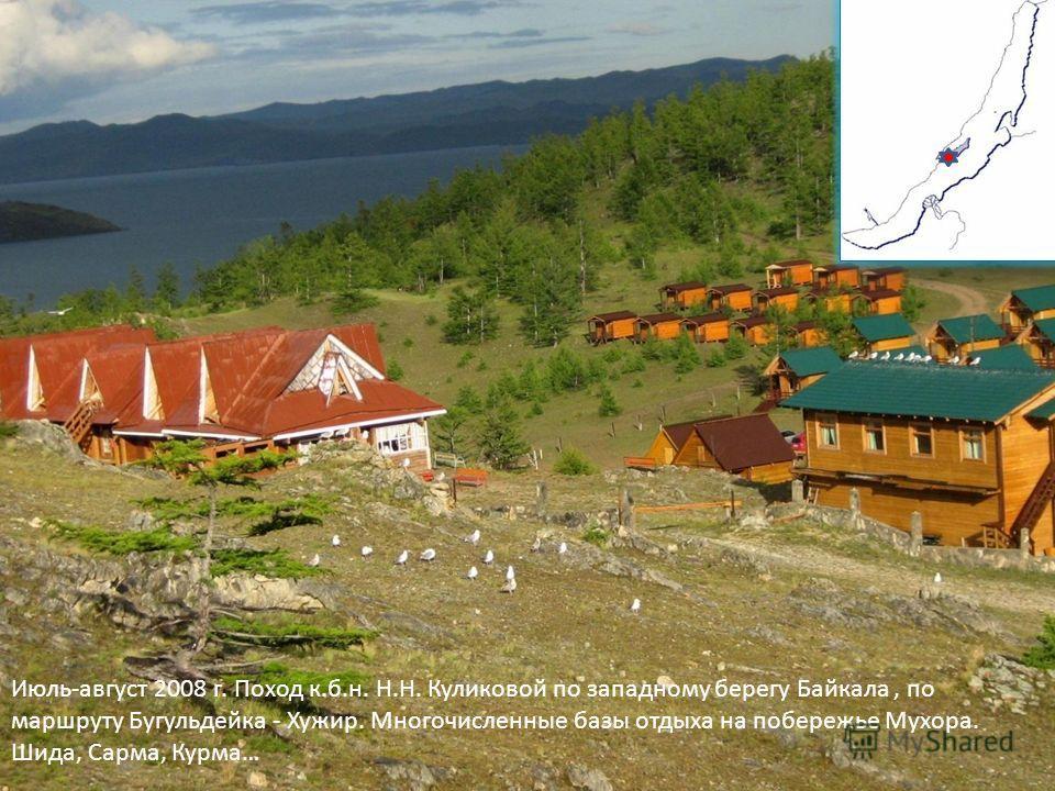 Июль-август 2008 г. Поход к.б.н. Н.Н. Куликовой по западному берегу Байкала, по маршруту Бугульдейка - Хужир. Многочисленные базы отдыха на побережье Мухора. Шида, Сарма, Курма…