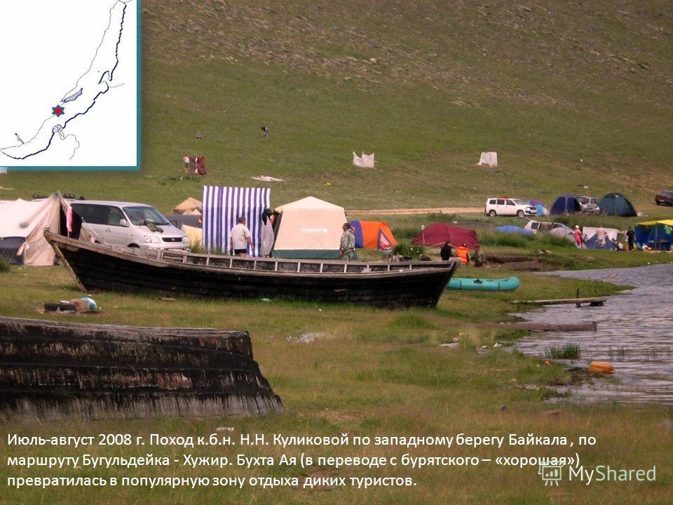 Июль-август 2008 г. Поход к.б.н. Н.Н. Куликовой по западному берегу Байкала, по маршруту Бугульдейка - Хужир. Бухта Ая (в переводе с бурятского – «хорошая») превратилась в популярную зону отдыха диких туристов.