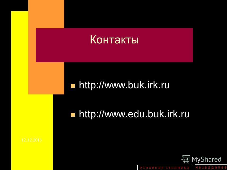 н а з а дд а л е е о с н о в н а я с т р а н и ц а 12.12.2013 Контакты n http://www.buk.irk.ru n http://www.edu.buk.irk.ru
