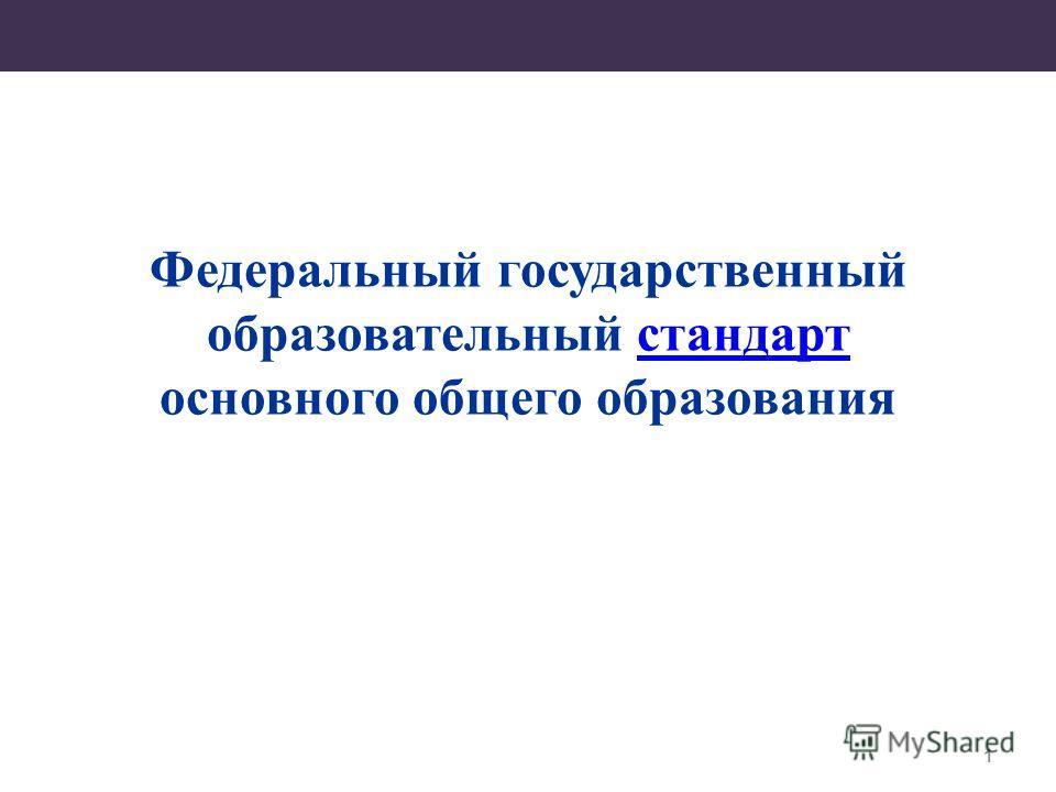 Федеральный государственный образовательный стандарт основного общего образованиястандарт 1