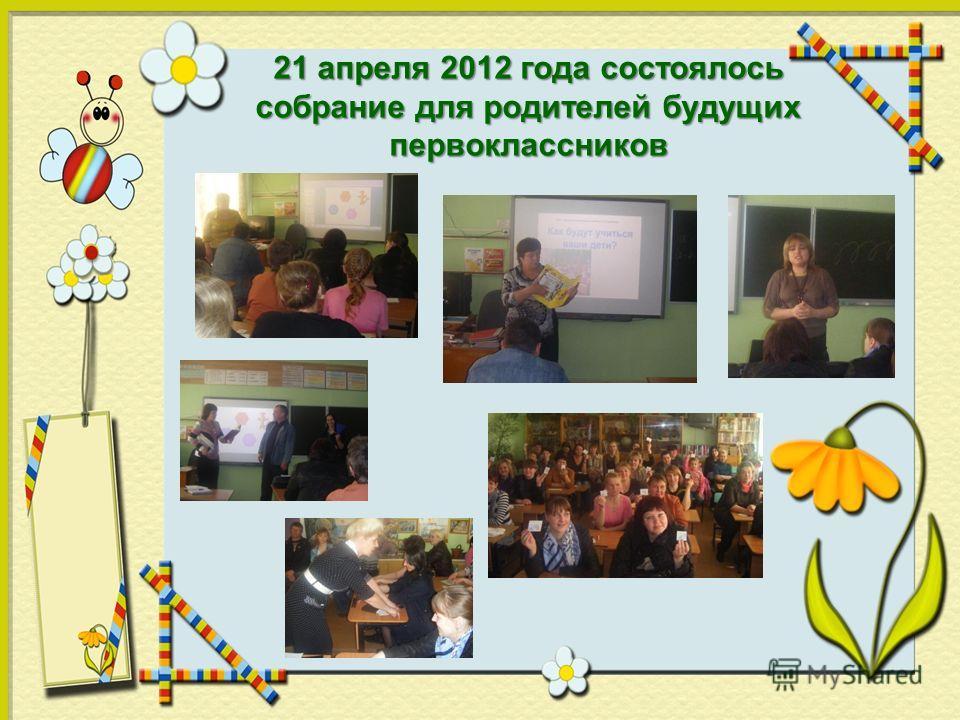 21 апреля 2012 года состоялось собрание для родителей будущих первоклассников