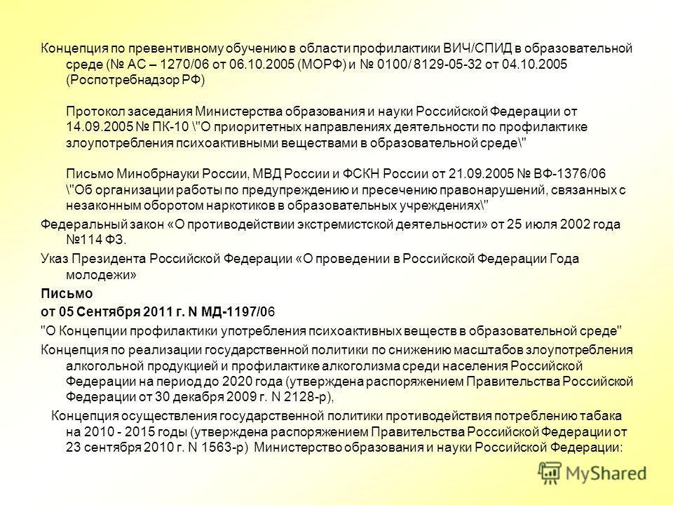 Концепция по превентивному обучению в области профилактики ВИЧ/СПИД в образовательной среде ( АС – 1270/06 от 06.10.2005 (МОРФ) и 0100/ 8129-05-32 от 04.10.2005 (Роспотребнадзор РФ) Протокол заседания Министерства образования и науки Российской Федер