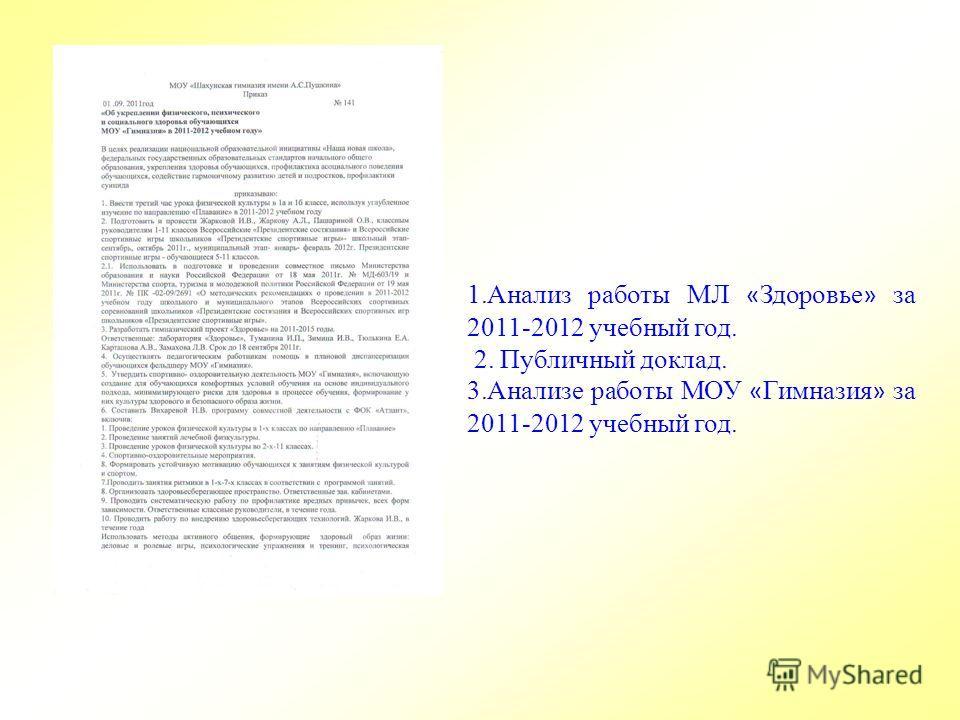 1.Анализ работы МЛ « Здоровье » за 2011-2012 учебный год. 2. Публичный доклад. 3.Анализе работы МОУ « Гимназия » за 2011-2012 учебный год.