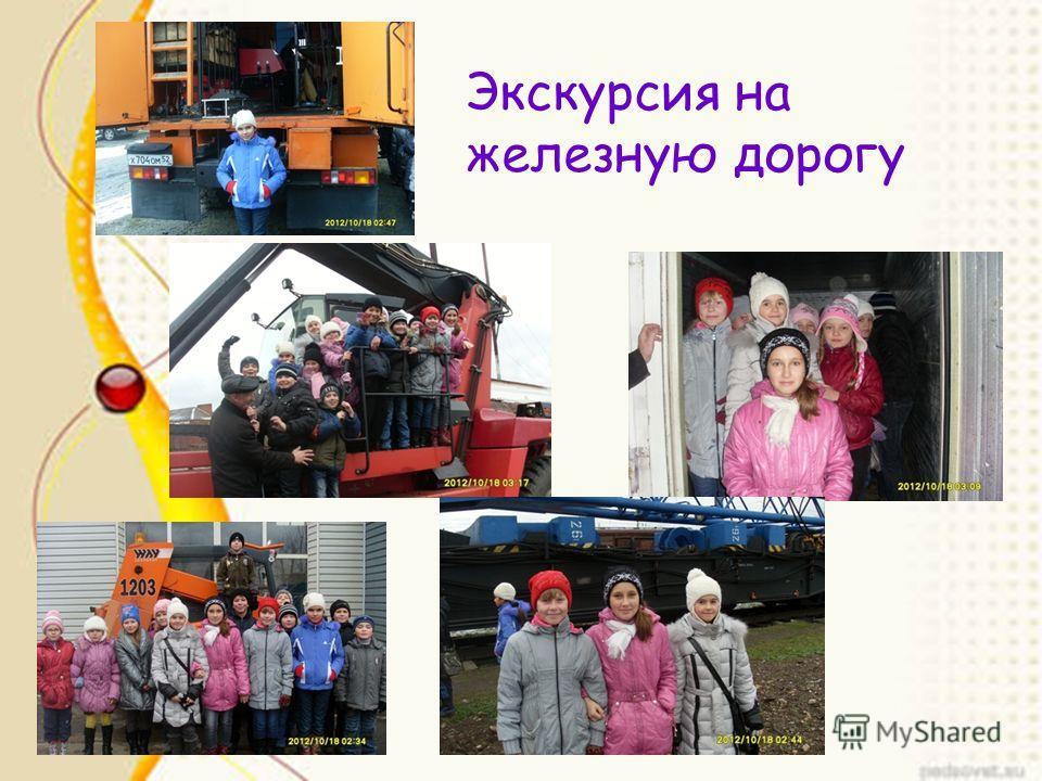 Экскурсия на железную дорогу