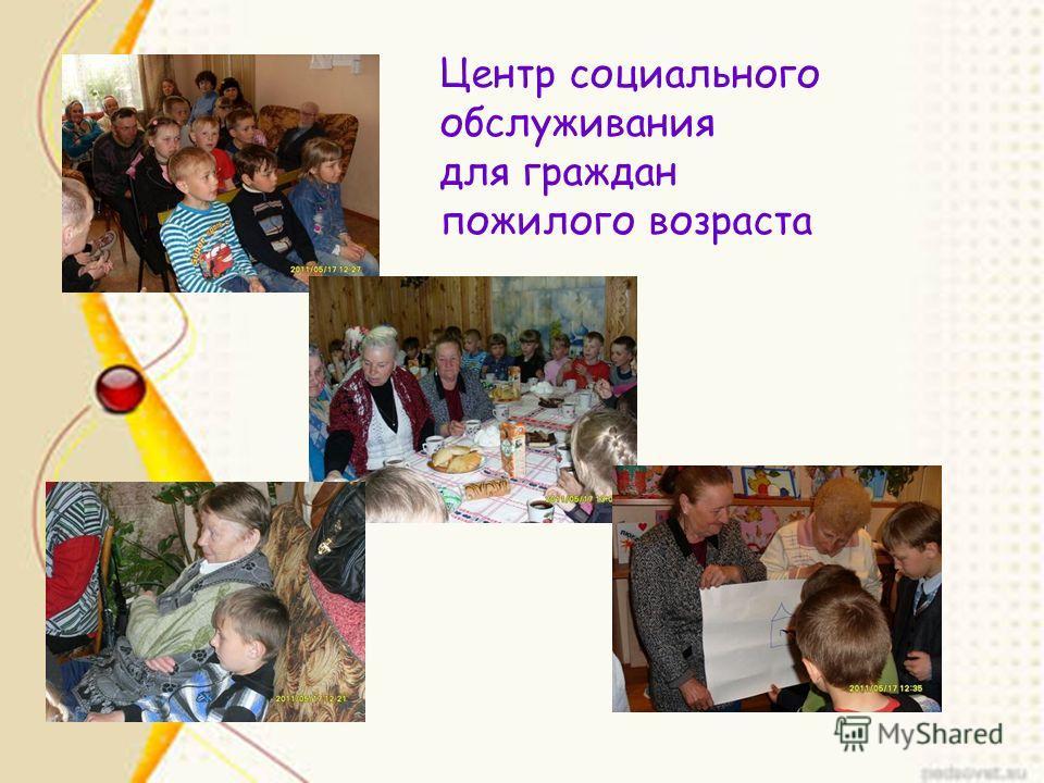 Центр социального обслуживания для граждан пожилого возраста