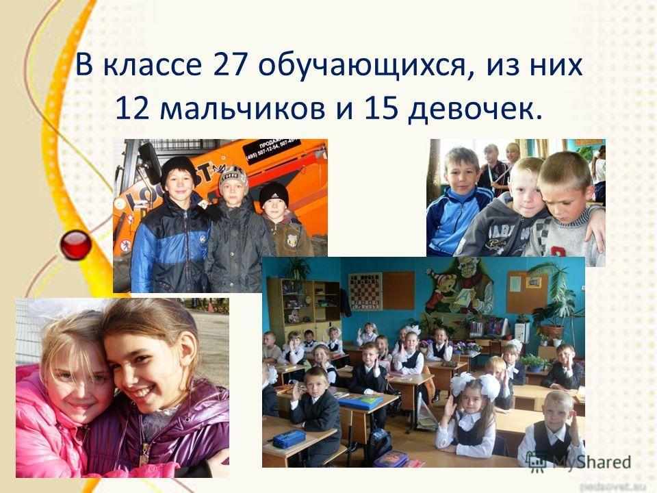 В классе 27 обучающихся, из них 12 мальчиков и 15 девочек.