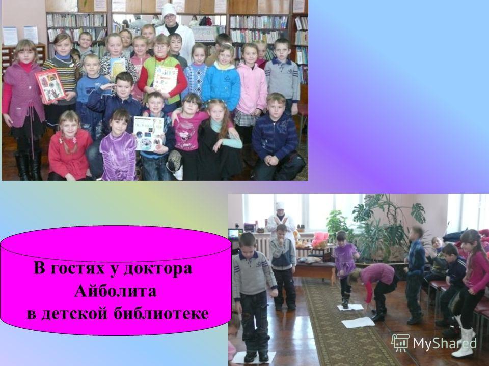 В гостях у доктора Айболита в детской библиотеке