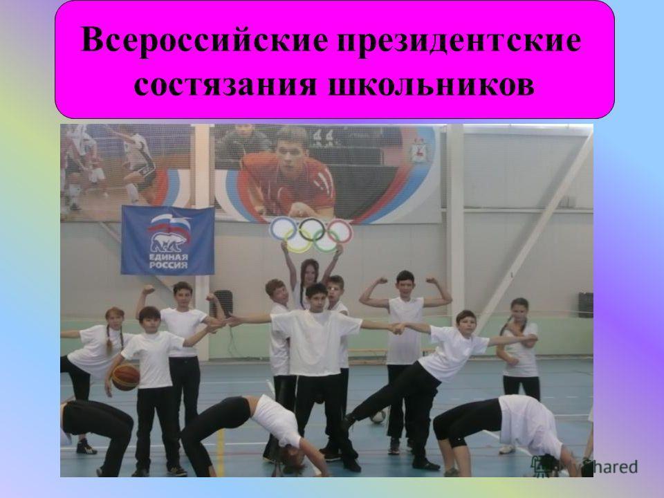 Всероссийские президентские состязания школьников