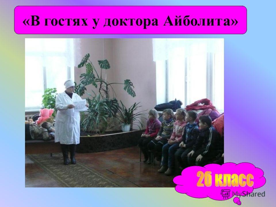 «В гостях у доктора Айболита»
