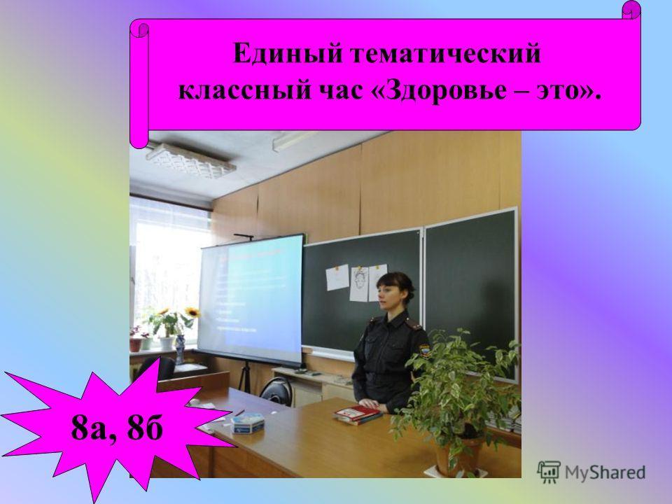 Единый тематический классный час «Здоровье – это». 8а, 8б