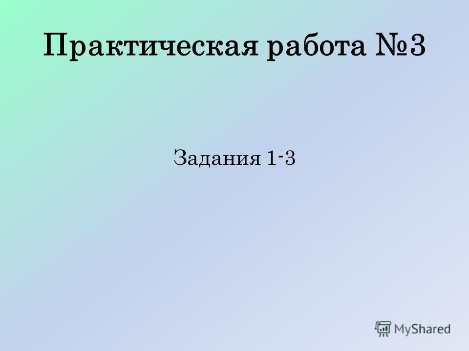 Практическая работа 3 Задания 1-3