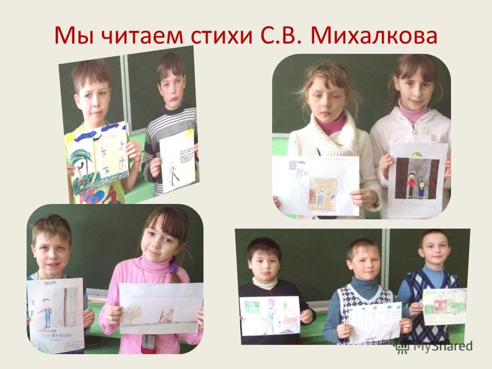 Мы читаем стихи С.В. Михалкова