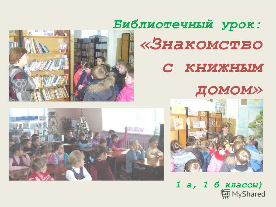 экскурсия знакомство с книжным домом