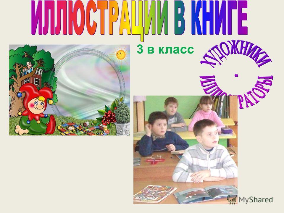 3 в класс