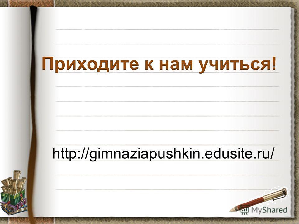 http://gimnaziapushkin.edusite.ru/