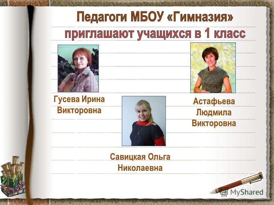 Гусева Ирина Викторовна Астафьева Людмила Викторовна Савицкая Ольга Николаевна