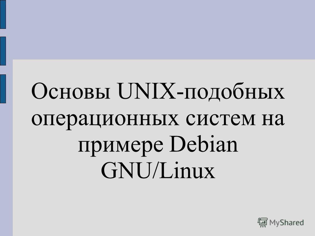 Основы UNIX-подобных операционных систем на примере Debian GNU/Linux