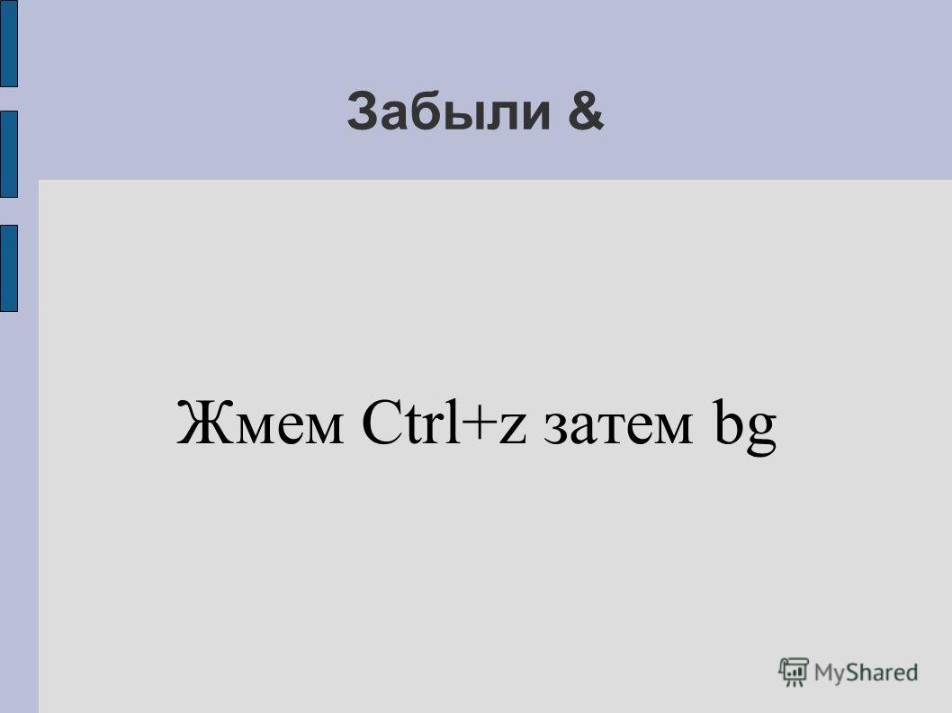 Забыли & Жмем Ctrl+z затем bg