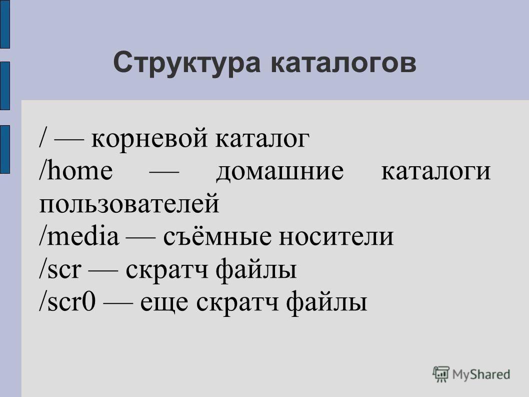 Структура каталогов / корневой каталог /home домашние каталоги пользователей /media съёмные носители /scr скратч файлы /scr0 еще скратч файлы