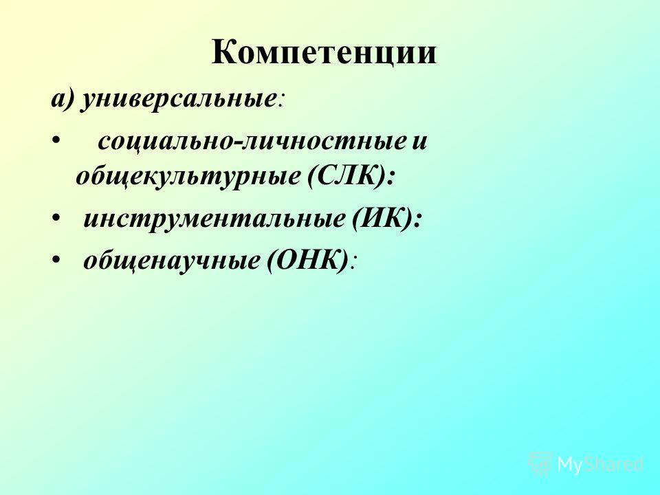 Компетенции а) универсальные: социально-личностные и общекультурные (СЛК): инструментальные (ИК): общенаучные (ОНК):