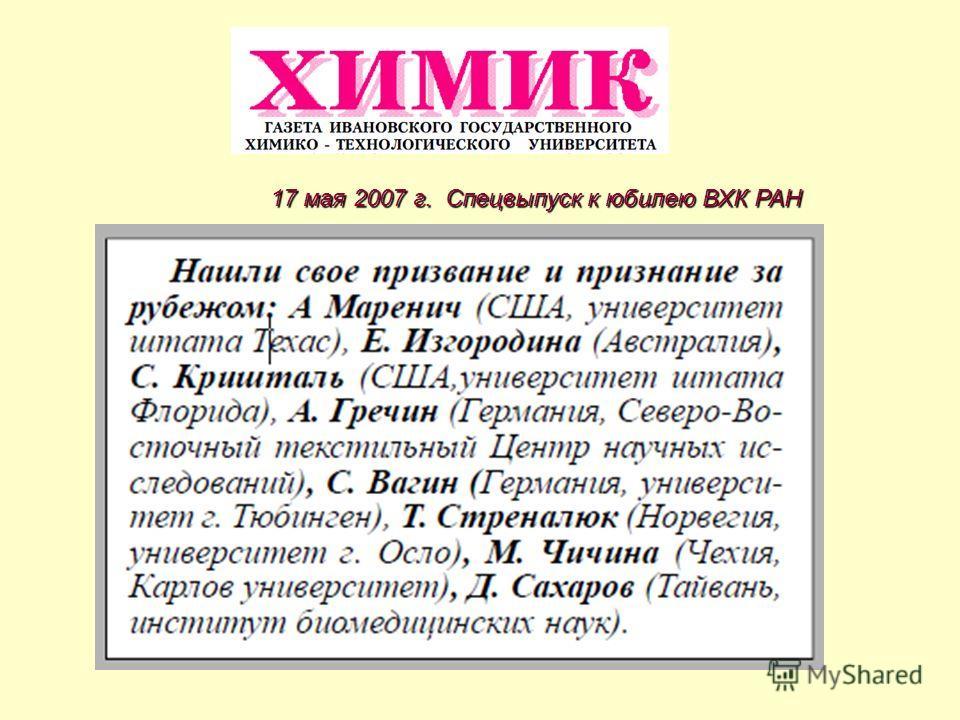 17 мая 2007 г. Спецвыпуск к юбилею ВХК РАН