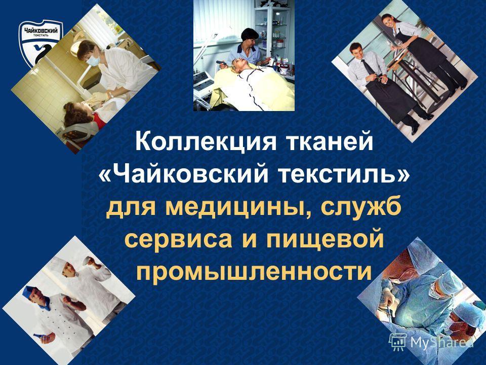 Коллекция тканей «Чайковский текстиль» для медицины, служб сервиса и пищевой промышленности