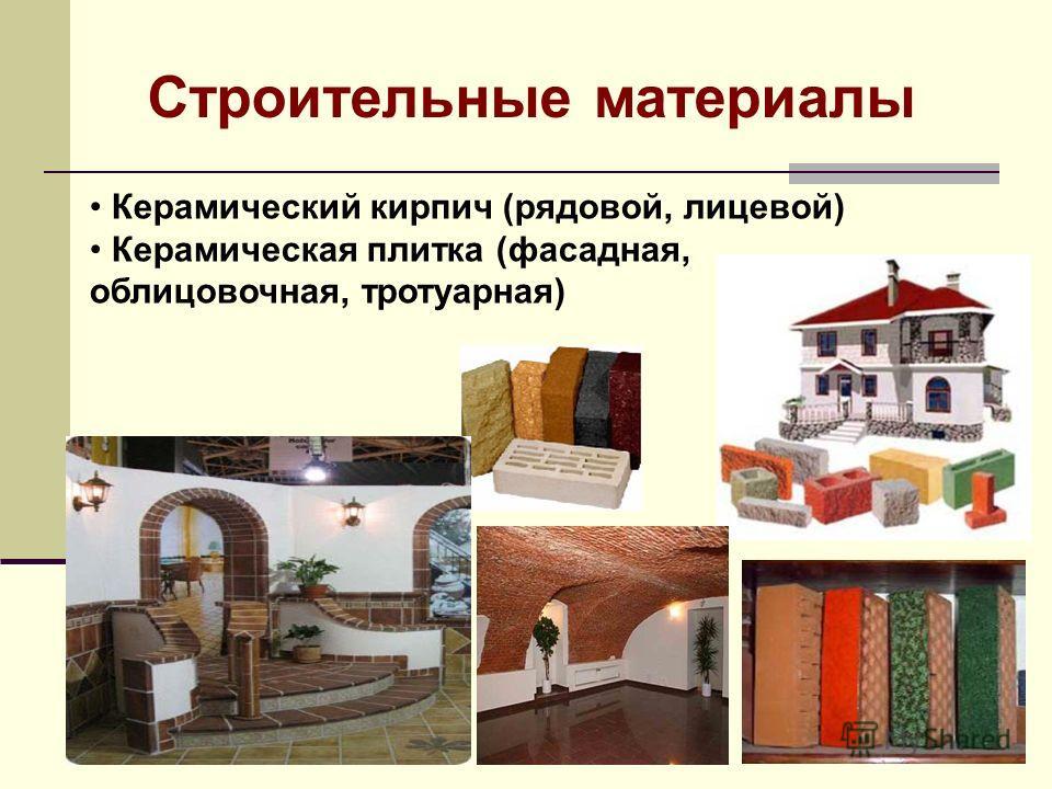 Керамический кирпич (рядовой, лицевой) Керамическая плитка (фасадная, облицовочная, тротуарная) Строительные материалы