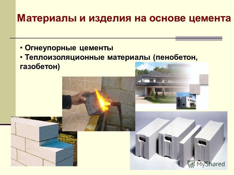 Огнеупорные цементы Теплоизоляционные материалы (пенобетон, газобетон) Материалы и изделия на основе цемента