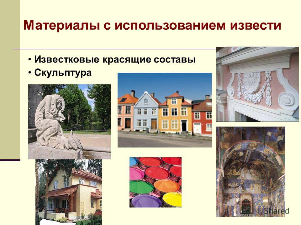 Известковые красящие составы Скульптура