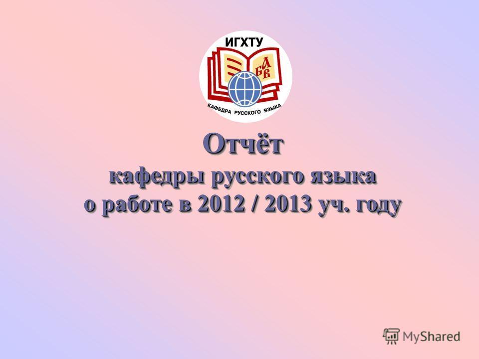 Отчёт кафедры русского языка о работе в 2012 / 2013 уч. году