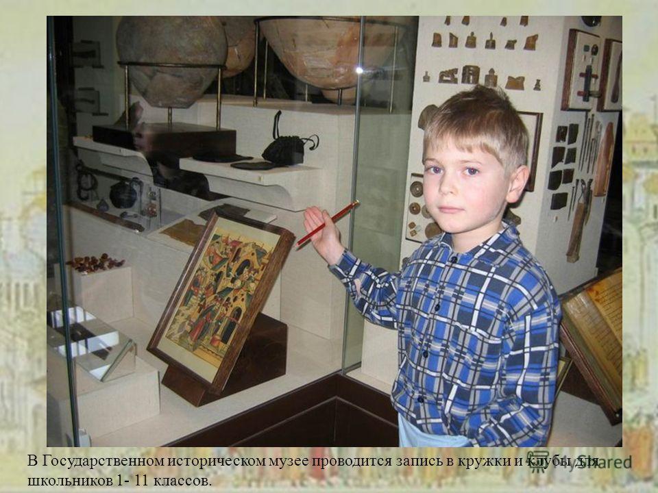 В Государственном историческом музее проводится запись в кружки и клубы для школьников 1- 11 классов.