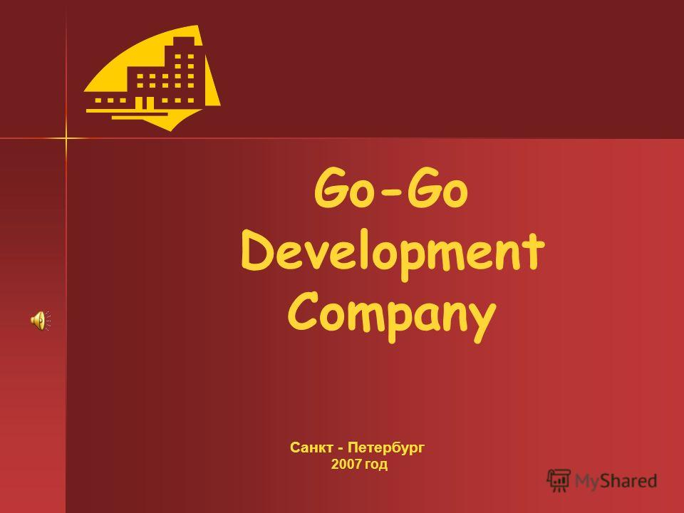 Go-Go Development Сompany Санкт - Петербург 2007 год