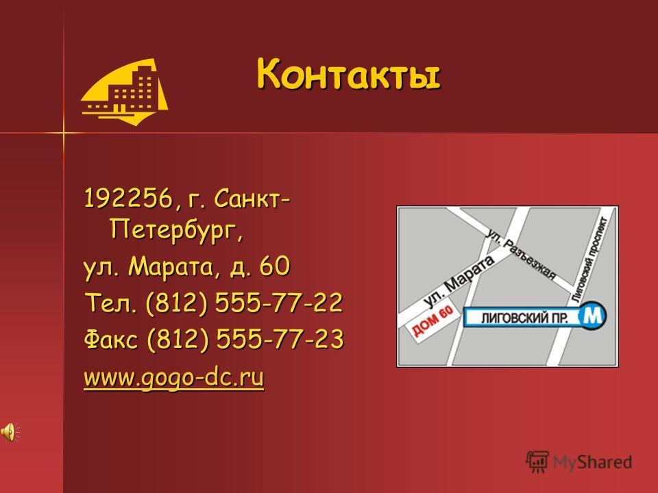Контакты 192256, г. Санкт- Петербург, ул. Марата, д. 60 Тел. (812) 555-77-22 Факс (812) 555-77-23 www.gogo-dc.ru