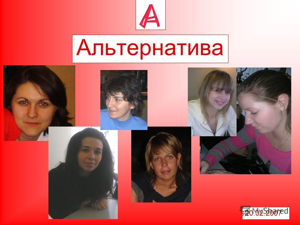 Альтернатива 20.02.2007