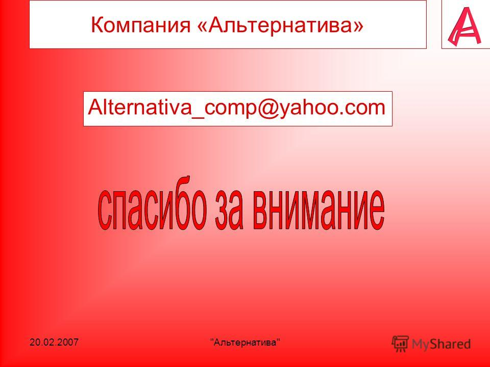 20.02.2007Альтернатива Компания «Альтернатива» Alternativa_comp@yahoo.com
