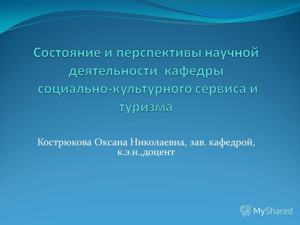 Кострюкова Оксана Николаевна, зав. кафедрой, к.э.н.,доцент